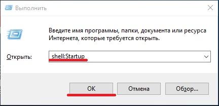 shell:Startup