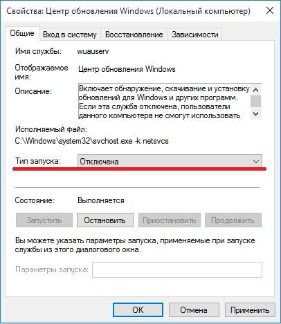 Цент обновлений Windows 10