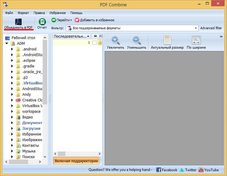 объединить pdf файлы в один программа