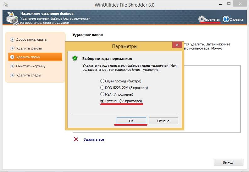 как удалить файл с компьютера без возможности восстановления