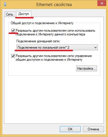 Как сделать точку доступа wifi из компьютера