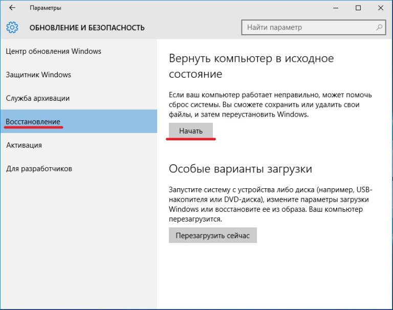 Как сделать сброс до заводских настроек на Windows 10