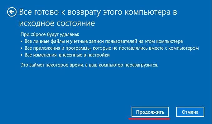 сброс настроек на windows 10