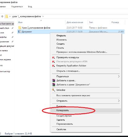 Как скопировать файл