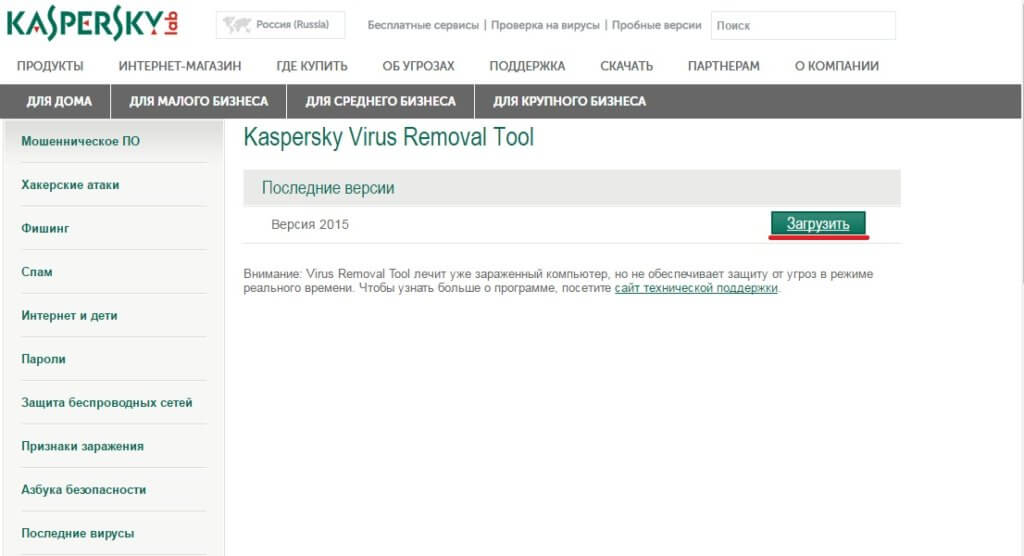 Скачать  Kaspersky Virus Removal Tool