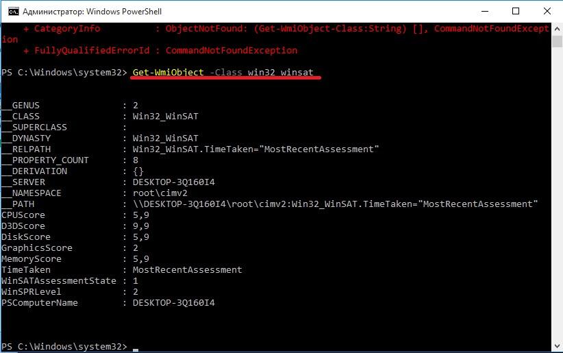 Как узнать индекс производительности в windows 10 с помощью PowerShell