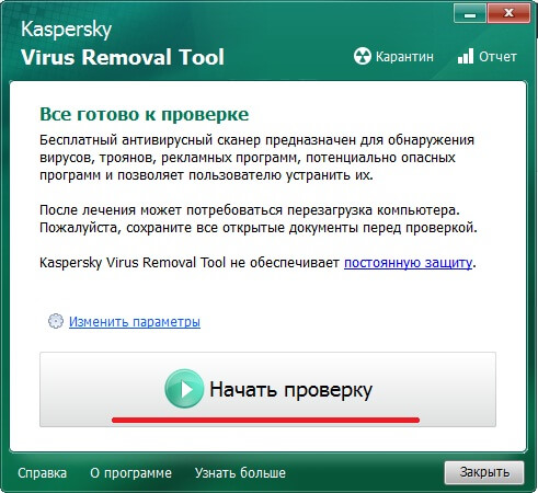 Сканировать компьютер на вирусы Kaspersky Virus Removal Tool