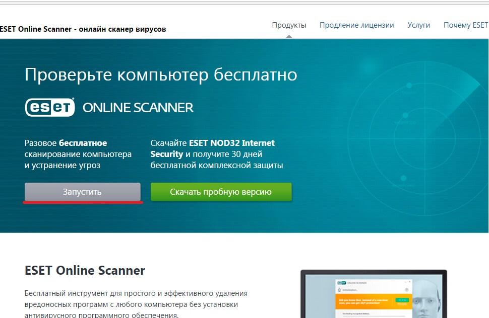Сканировать компьютер на вирусы онлайн