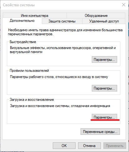 дамп памяти windows 10