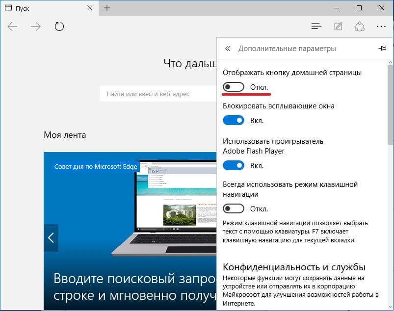 Как настроить кнопку домашней страницы в браузере Edge