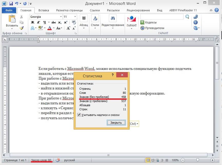 Как посчитать количество знаков в Microsoft Office Word 2007 2010