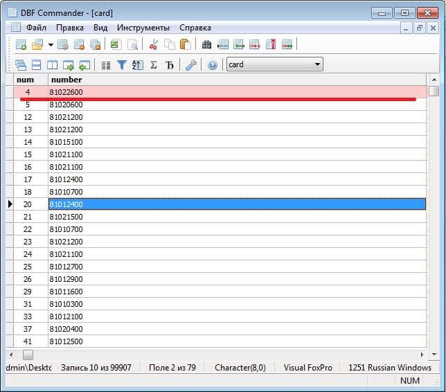 Удалить записи в таблице Dbf