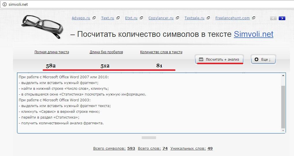 Как посчитать количество знаков в текст онлайн с помощью simvoli.net