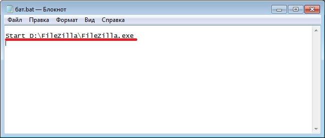 Запуск программ из bat файла