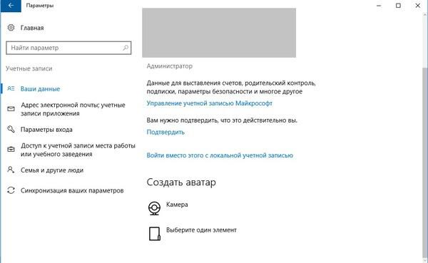 Где находится меню управления аватаром в Windows 10