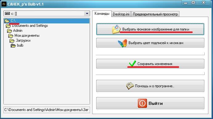 Как изменить фон папки в Windows XP