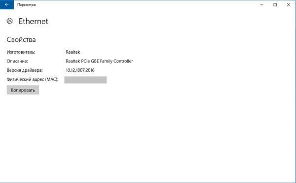 """Узнать MAC-адрес через """"Параметры Windows"""""""