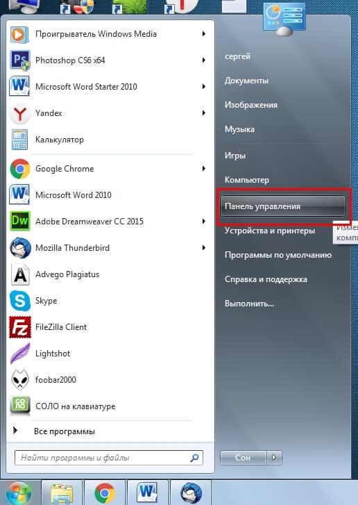 Как отключить контроль учетных записей Windows 7