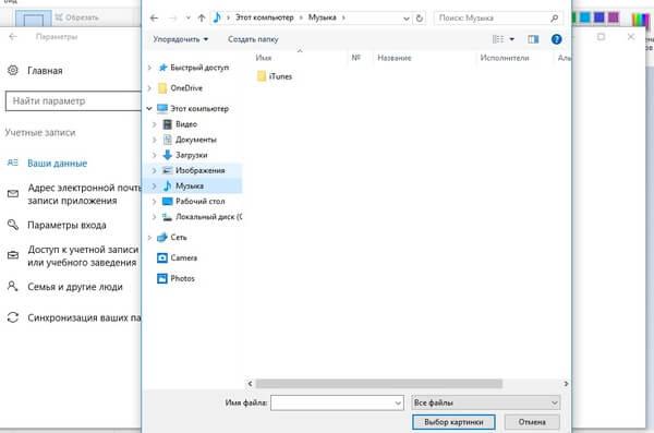 Как установить любое изображение в качестве аватара в Windows 10