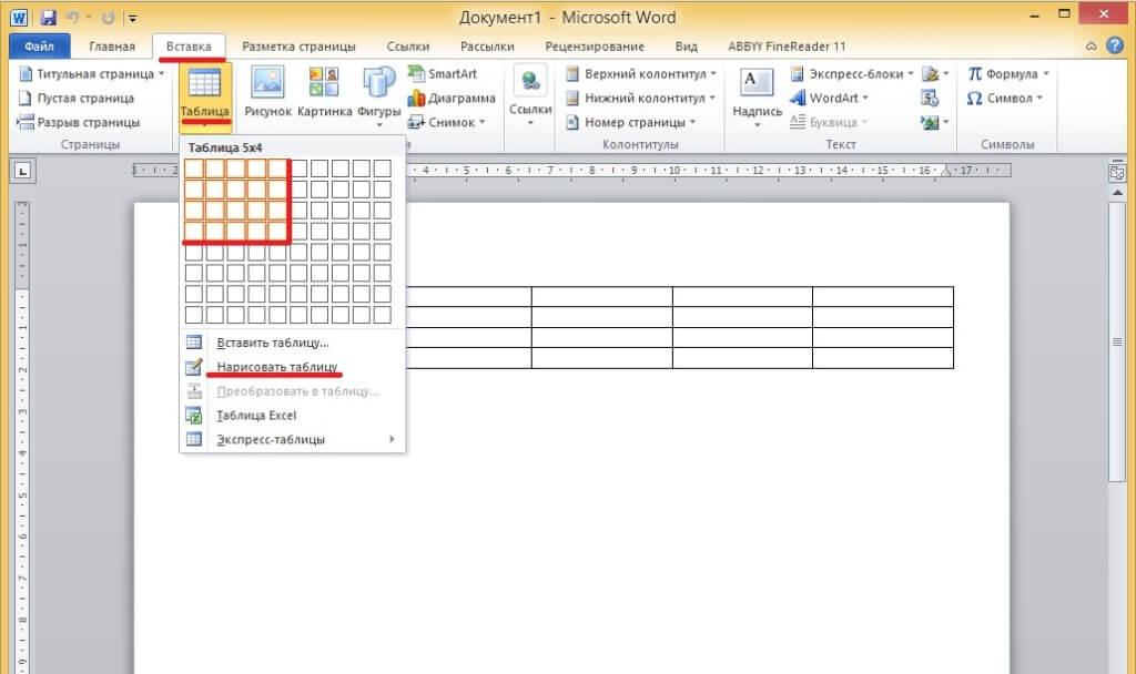 Рисование таблицы в Word версии 2007 и 2010
