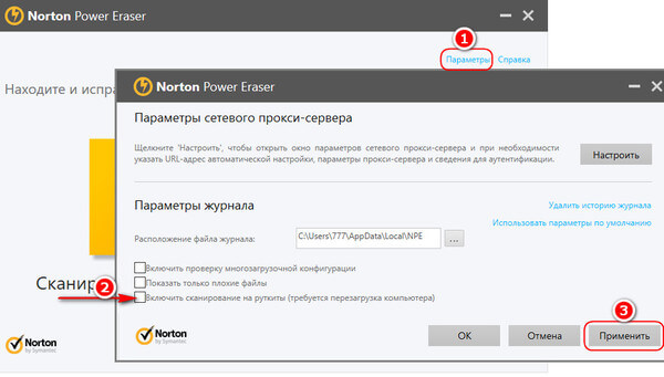 Параметры сканирования Norton Power Eraser