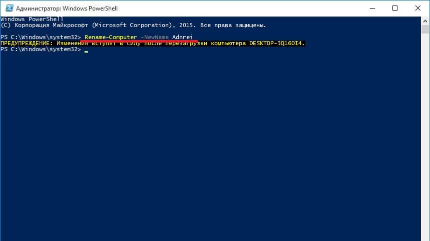Как изменить имя компьютера в Windows 10 через powershell
