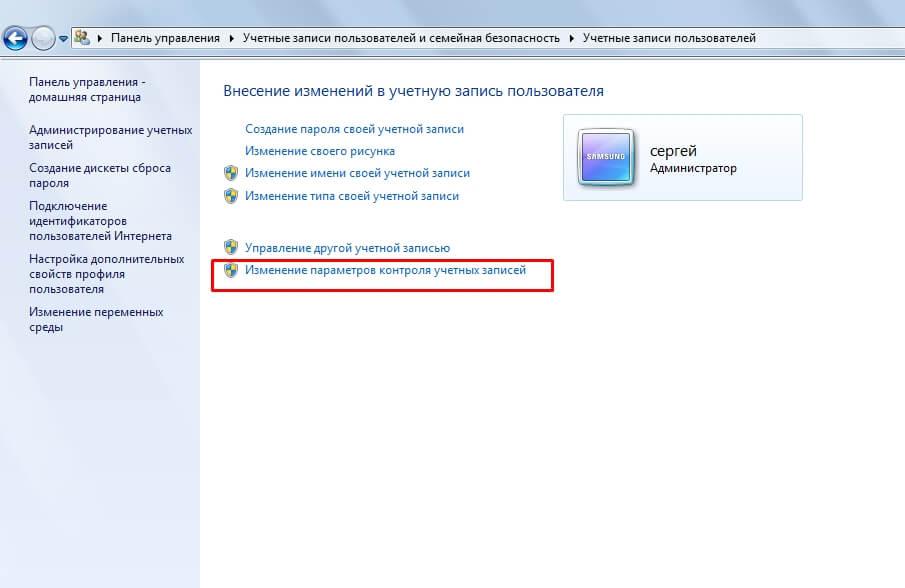 Изменения параметров учетной записи