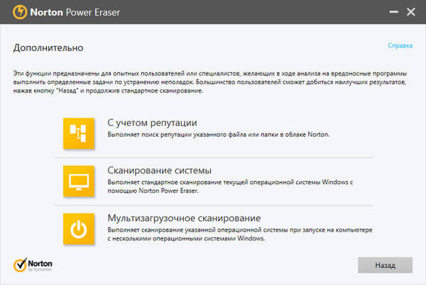 Дополнительные настройки Norton Power Eraser