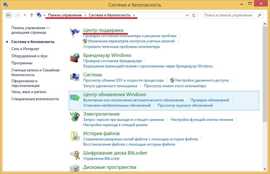 Система и безопасность Windows 8