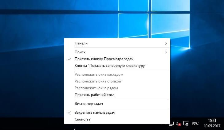 Как запустить диспетчер задач Windows 10