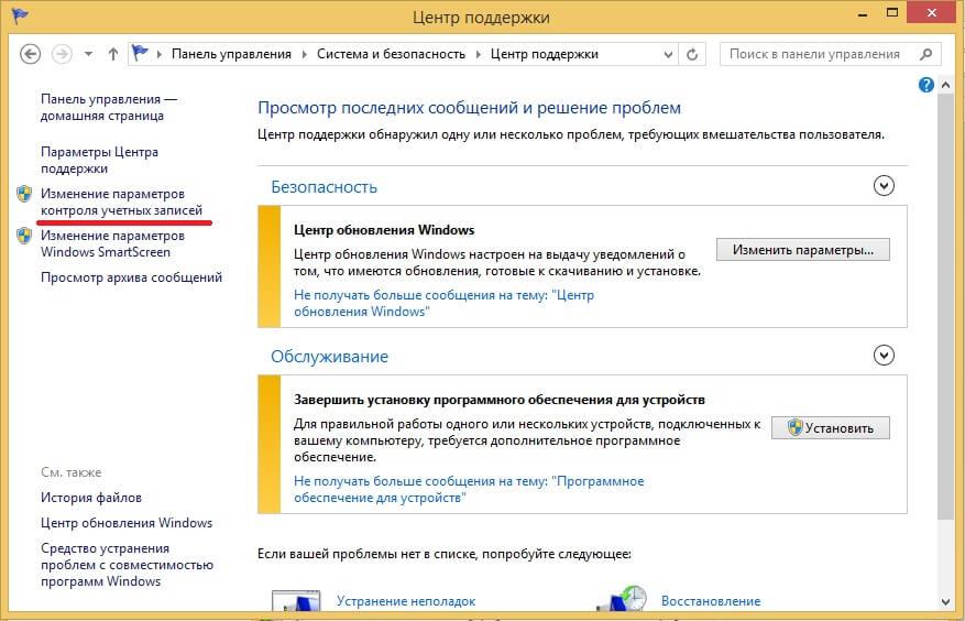 Центр поддержки Windows 8