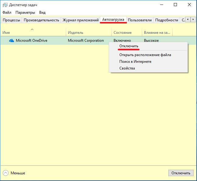 Удаление программ из автозагрузки Windows 10