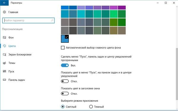 цвет окон в Windows 10