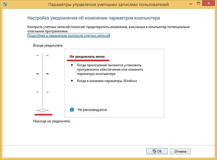 Отключение контроля учетных записей в Windows 8
