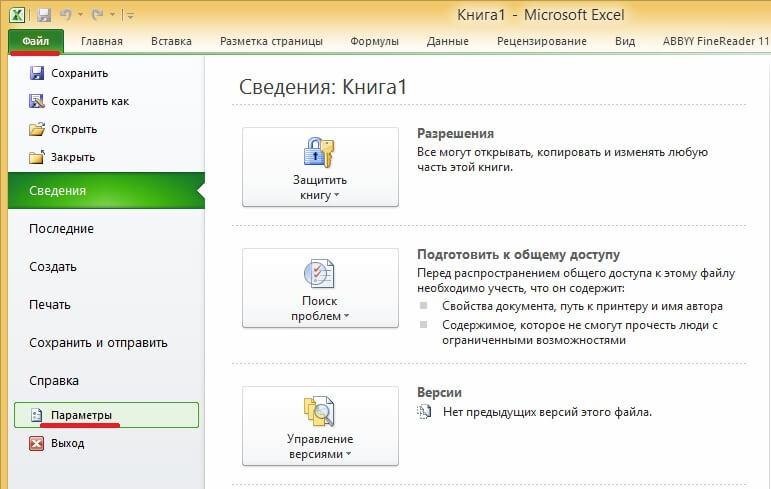 Параметры Excel 2010
