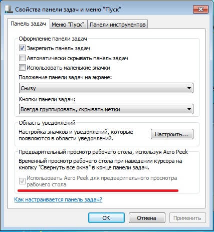 Как включить Aero Peeck в Windows 7