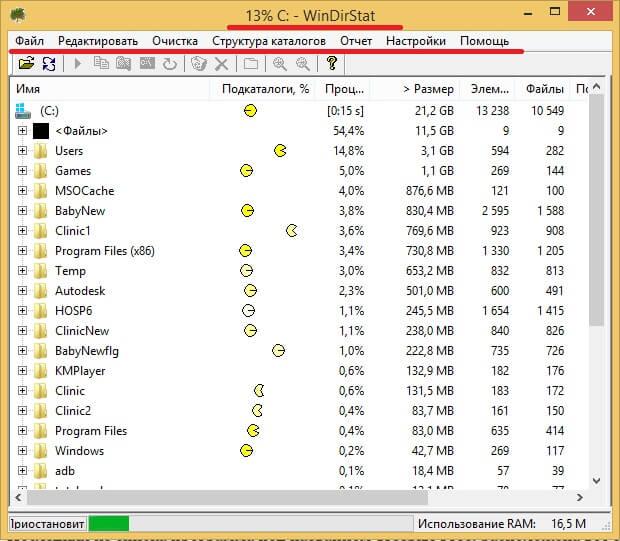 Анализ места на диске WinDirStat
