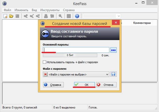 Создание базы паролей KeePass