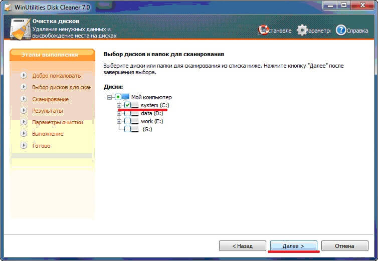 Программа для ускорения работы компьютера