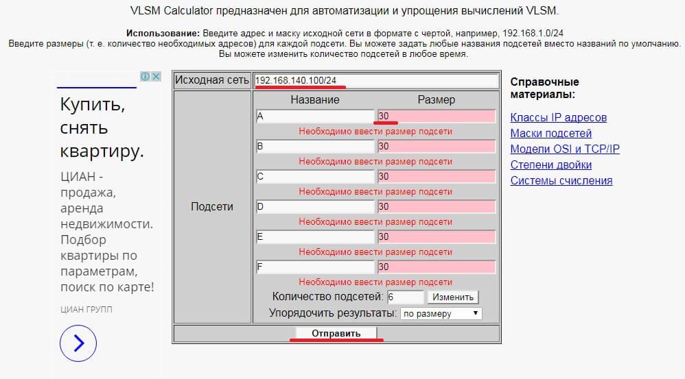 Как разделить сеть на подсети онлайн VLSM Calculator