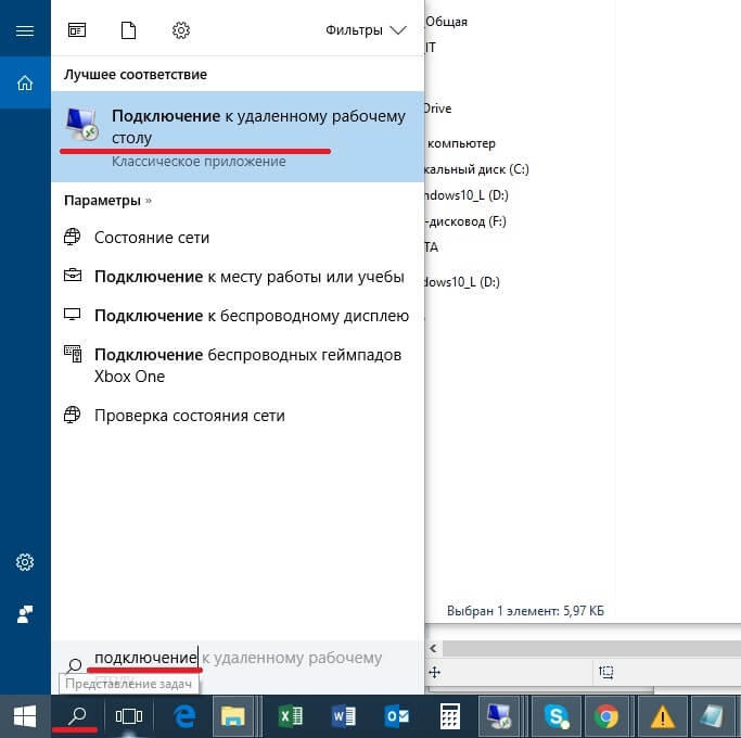 как создать rdp ярлык в windows 10