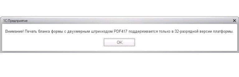 Программа формирования штрих кодов на русском