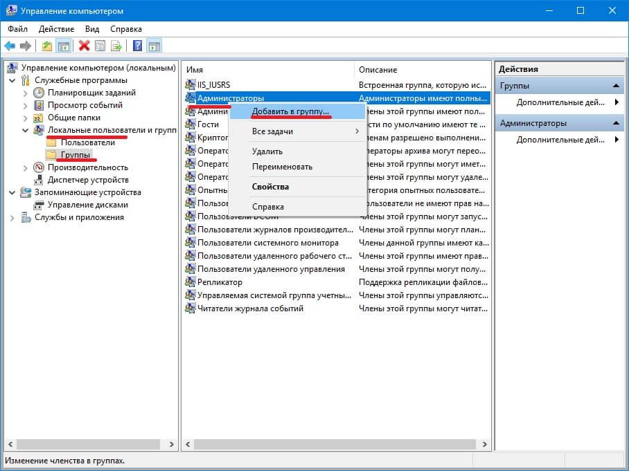 добавить доменного пользователя в локальные администраторы
