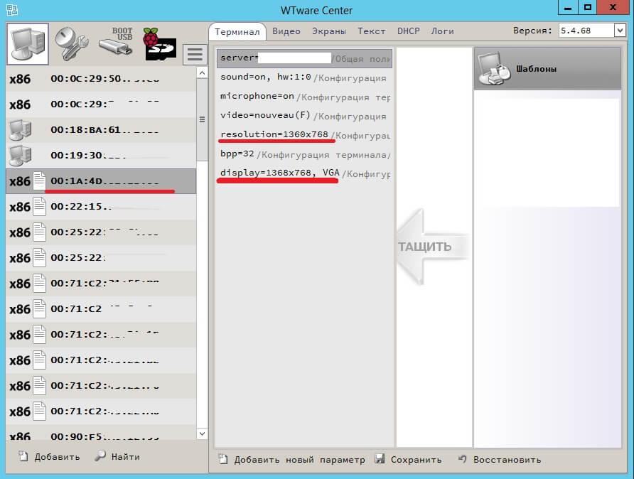 как изменить разрешение экрана на тонком клиенте WTware