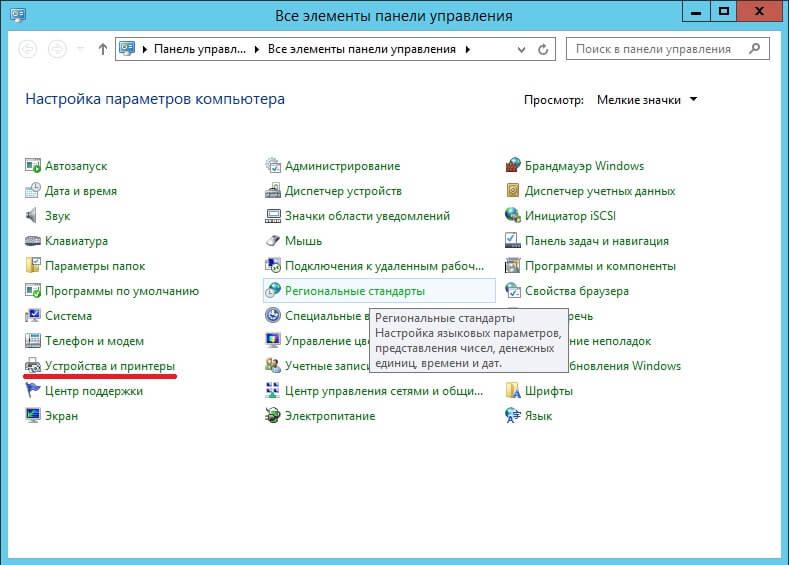 сервер печати windows server 2012