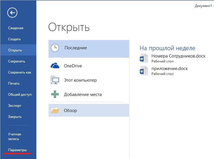 как поменять тему в Microsoft Office 2016