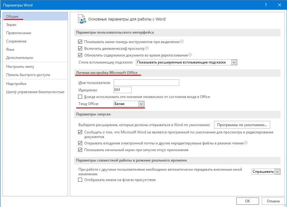 как поменять внешний вид Microsoft Office 2016