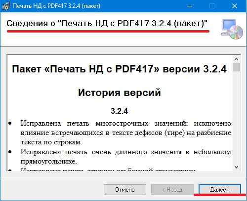 печать нд с pdf417 x64,