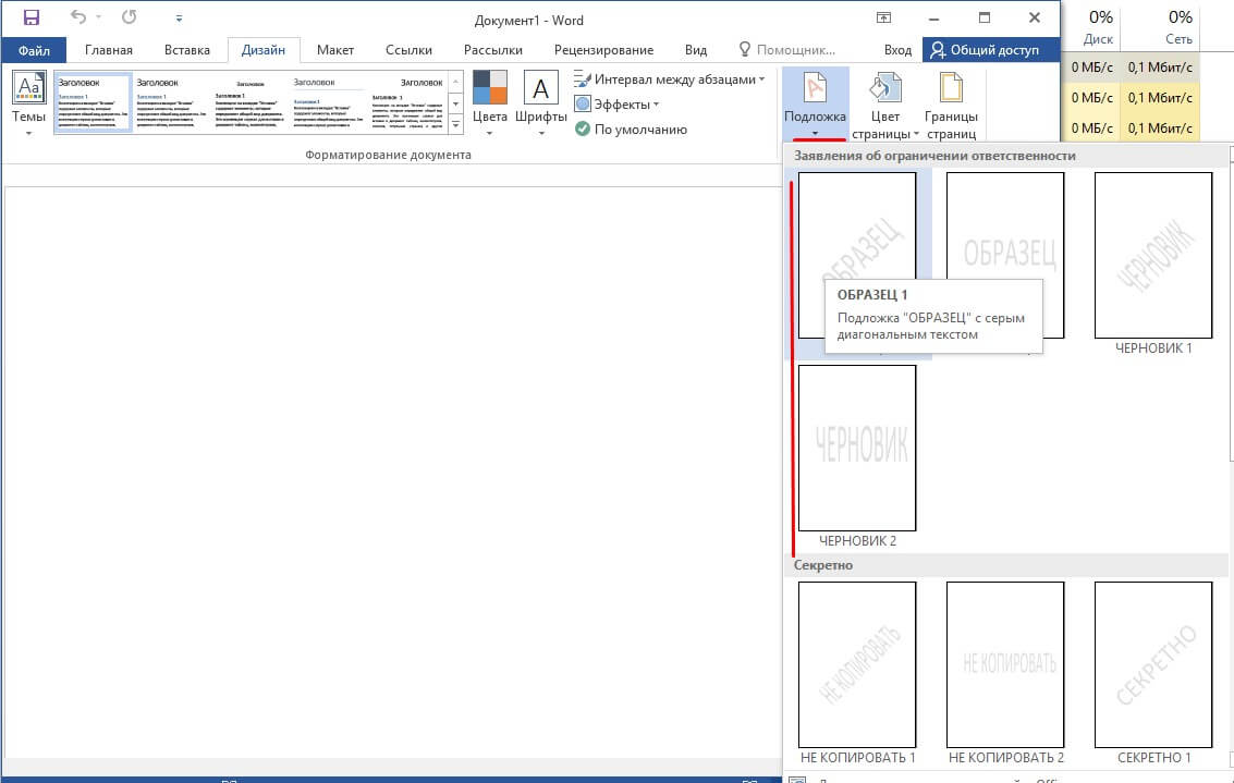 Как в ворде сделать подложку для всех страниц 61