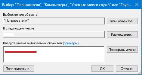 Добавление пользователя в администраторы Windows 10